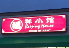 Long Island Blogger: Beijing House